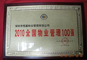 2010全国贝博国际在线100强