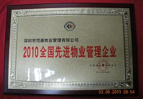 2010全国先进贝博国际在线企业