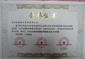 2010引领中国贝博国际在线综合实力100强荣誉证书