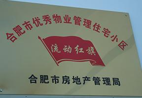 """合肥分公司乡村花园小区:""""优秀贝博国际在线住宅小区流动红旗""""牌匾(2011)"""