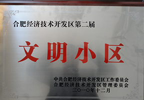 """合肥分公司乡村花园小区:2010年""""合肥经济技术开发区文明小区""""牌匾(2010.12)"""