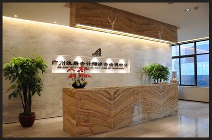 广州市会计师培训中心