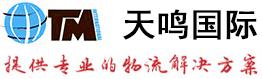 上海天鸣国际货物运输代理ca88亚洲城手机版入口