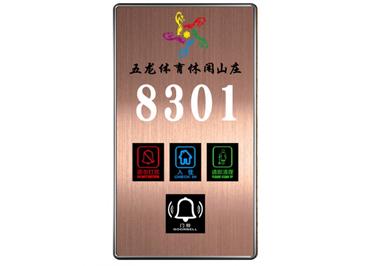 130*230竖款不锈钢面板数码边框酒店宾馆智能电子门牌门显房号牌