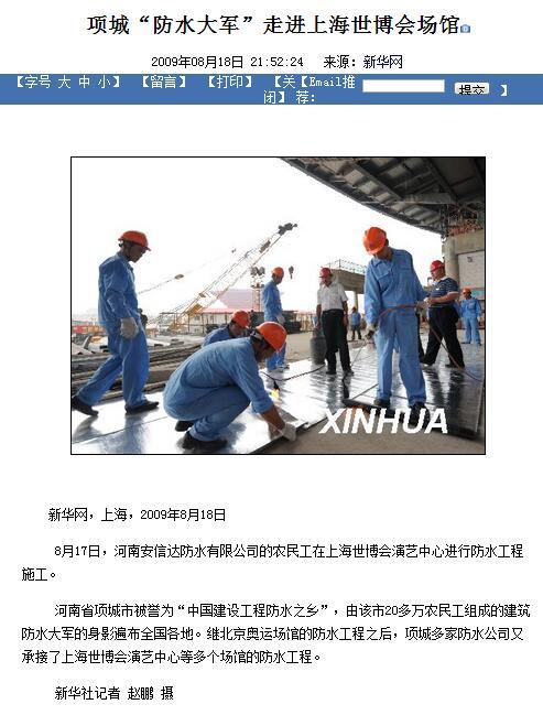 河南9号彩票官网下载达防水保温有限公司助力上海世博会