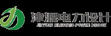 电力设计院-天津市津源电力工程设计有限公司