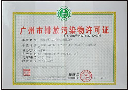 廣州市排放污染許可證