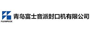 青岛富士音派封口机有限公司