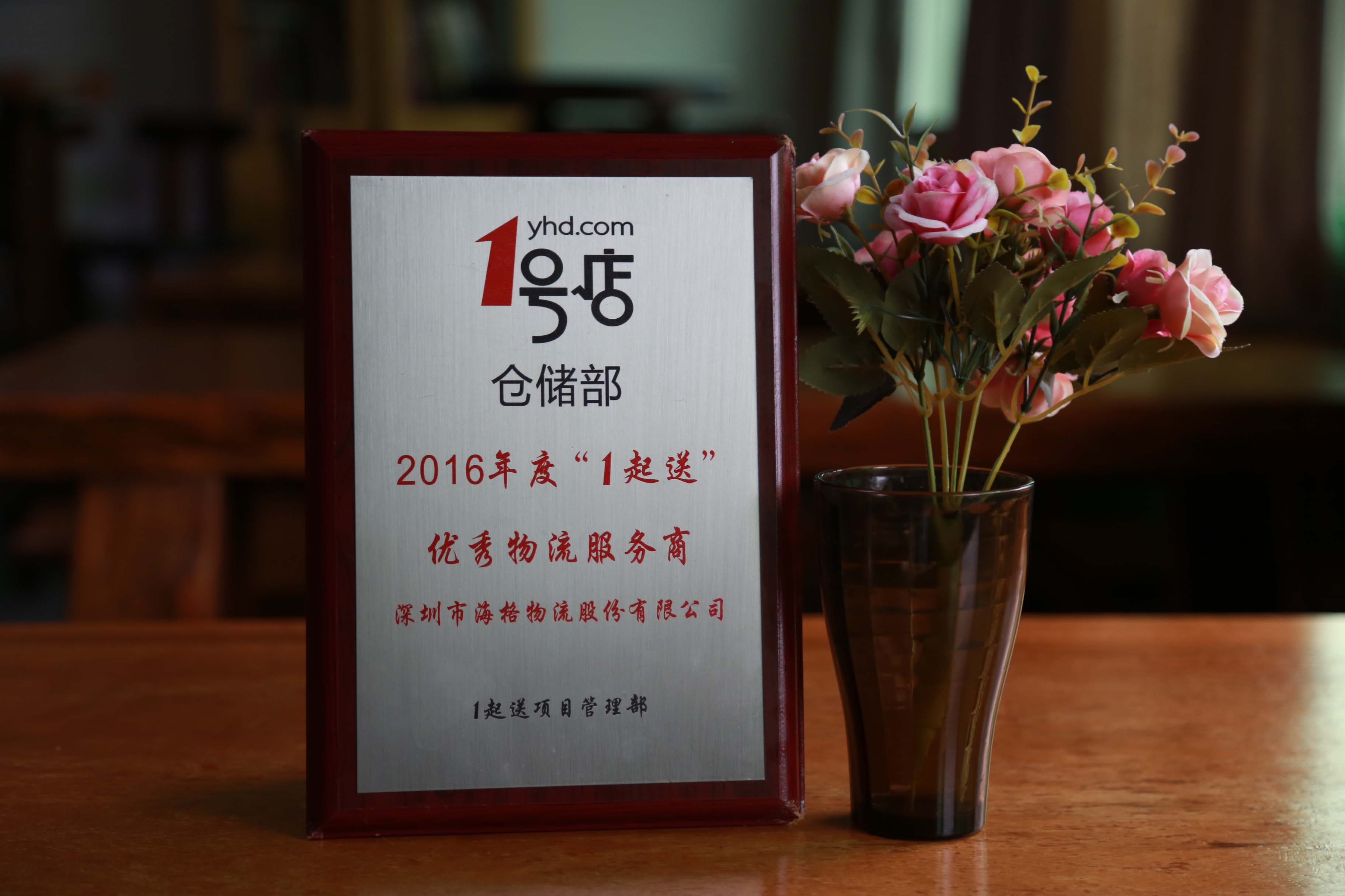 """海格物流荣获1号店2016年度""""1起送""""优秀物流服务商"""