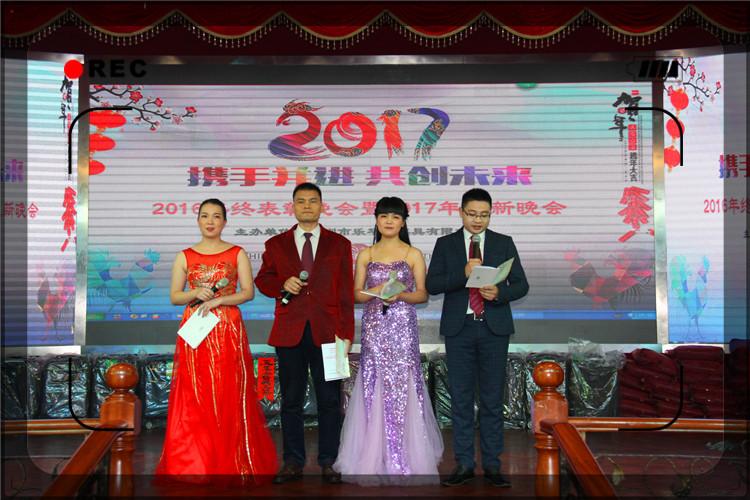 2017年新春晚会暨2016年终表彰晚会