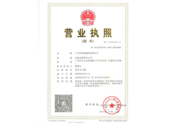 乐图思营业执照(三证合一)
