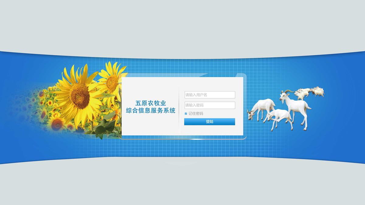 五原县农牧业综合服务与应急减灾平台
