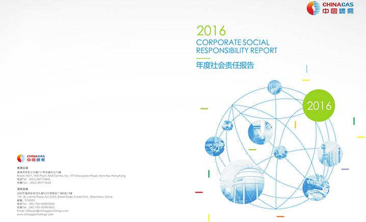 2016年社会责任报告