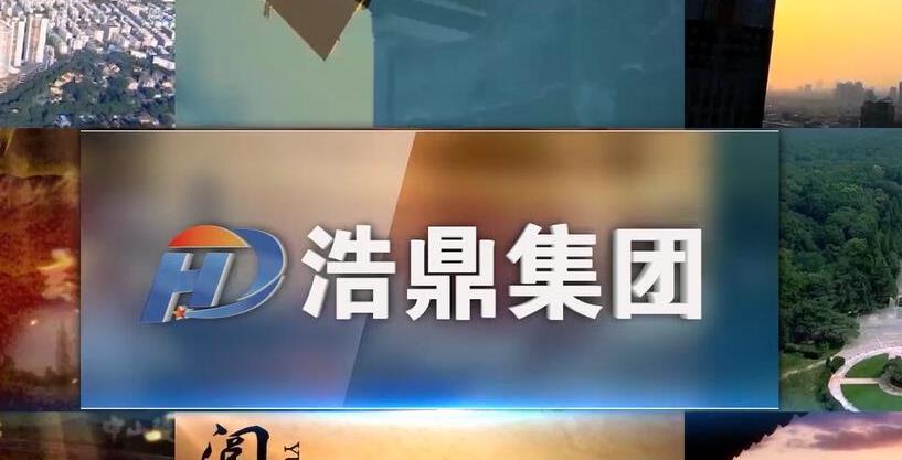 浩鼎集团 企业之歌