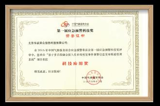 应急乐虎国际pt官方网科技奖