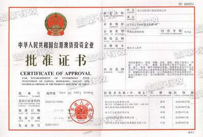 中华人民共和国台港澳侨投资企业批准证书