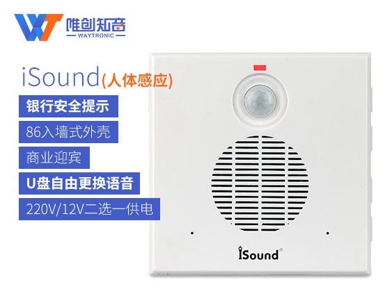iSound