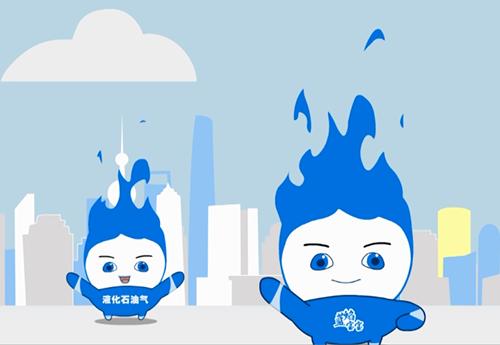 中国燃气液化石油气安全片
