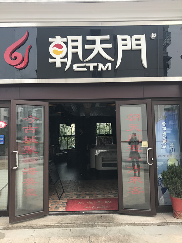 黄陂大型盈利火锅店优转