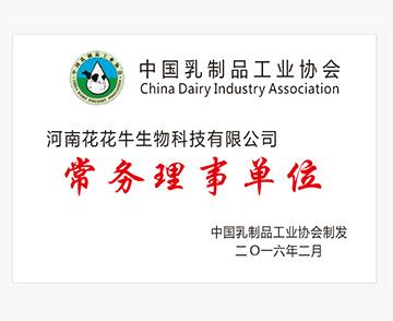 2016常务理事单位