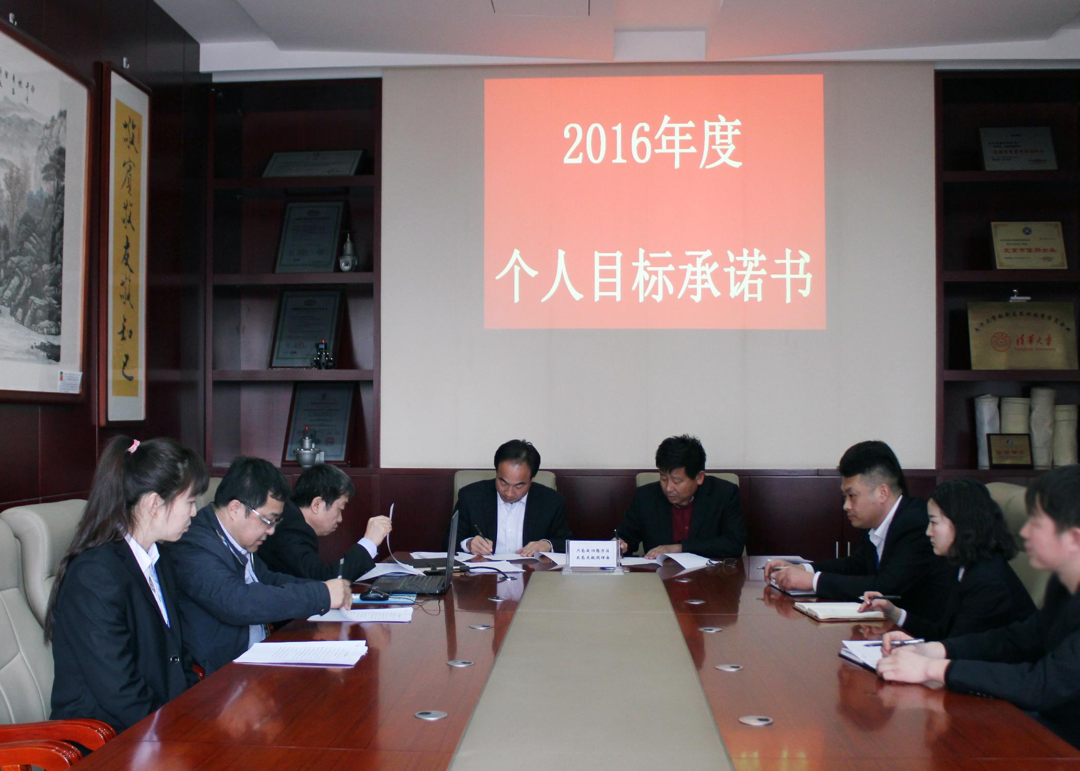 2016年奥福集团目标责任书