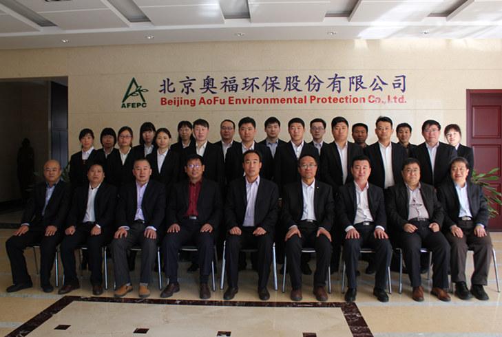 2016年奥福集团工作会议
