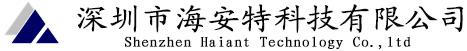深圳市海安特科技有限公司