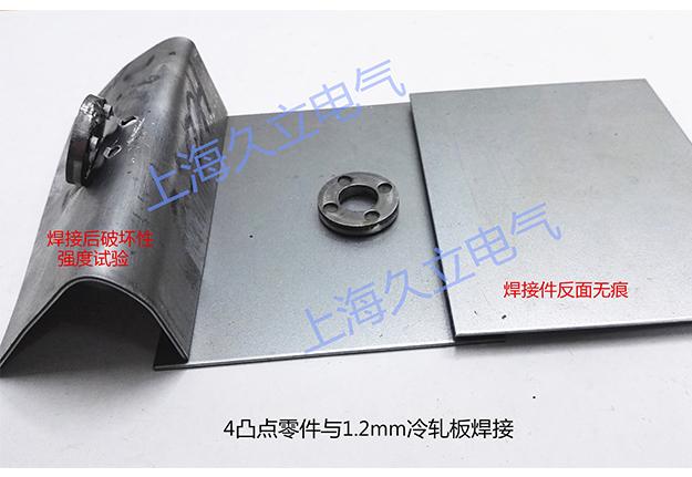 零件4点凸焊