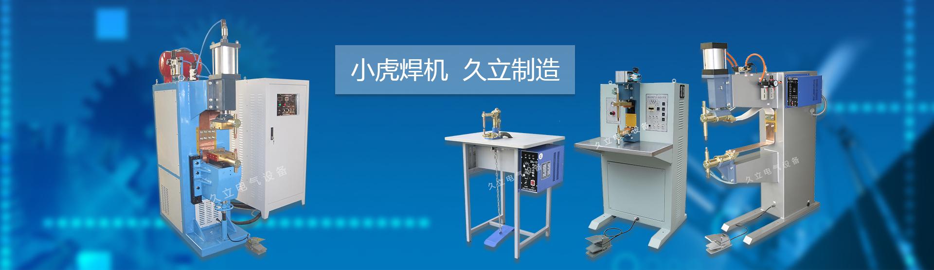 气压式点焊机