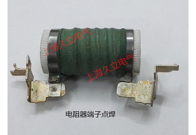 电阻器端子点焊
