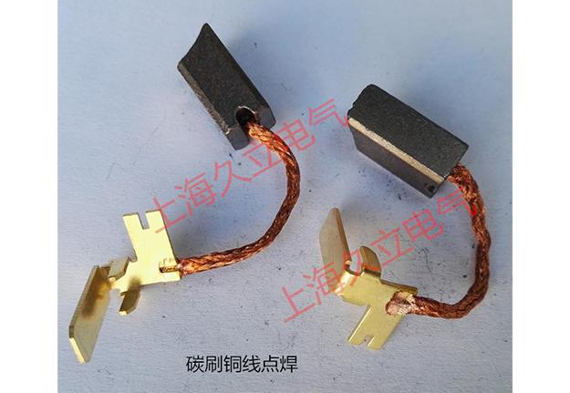 碳刷铜线点焊