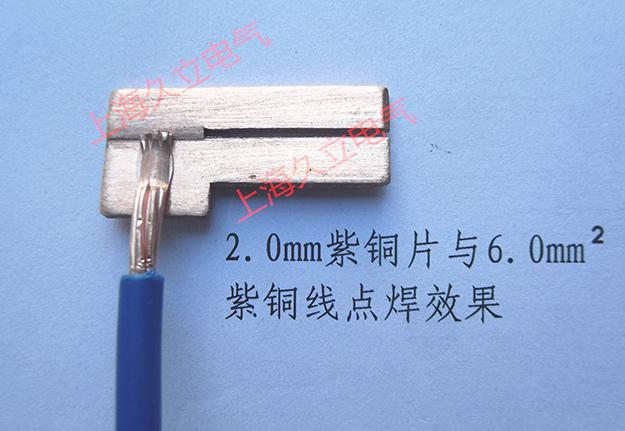铜线与铜板焊接