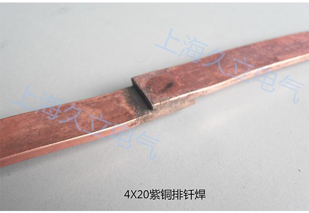 铜排银钎焊