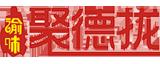 重庆久望尊餐饮管理有限公司