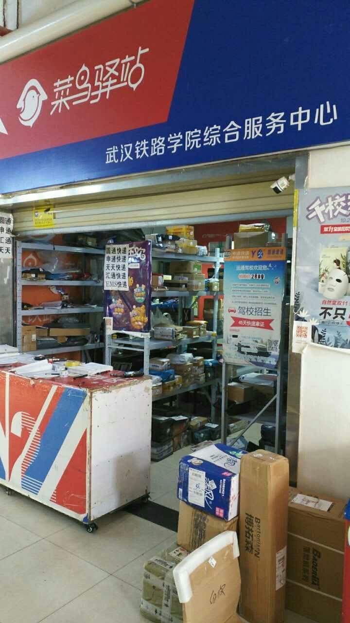 银河湾 武汉铁路职业技术学院菜鸟驿站转让