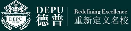 重庆德普外国语学校