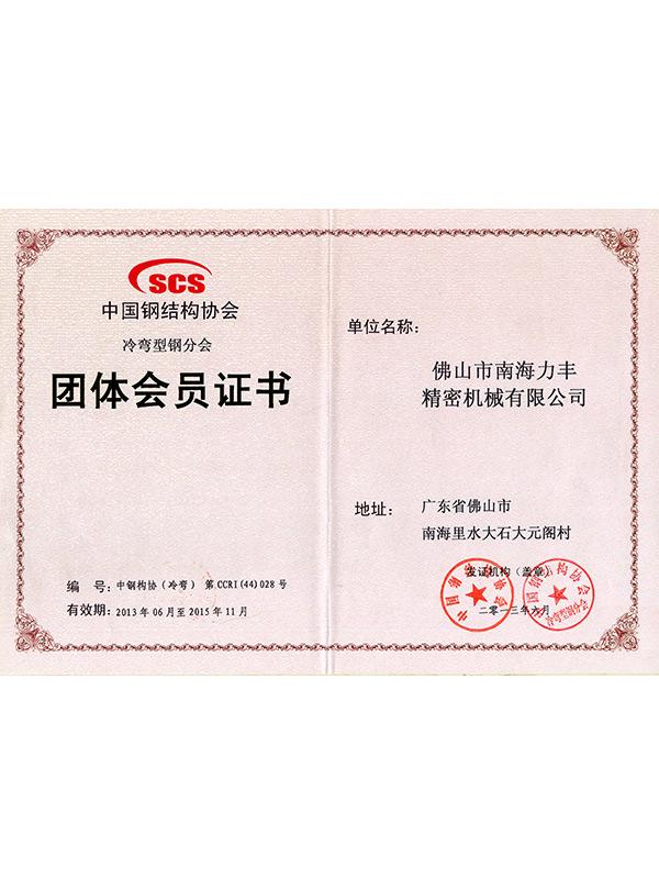 Team member certificate
