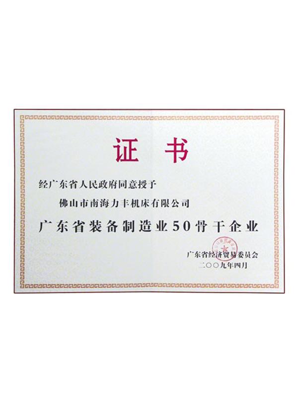 guangdong province 50 backbone enterprises