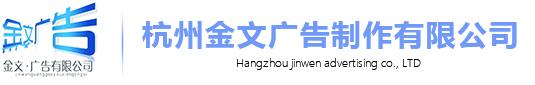 杭州金文广告制作有限公司