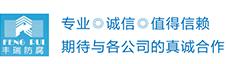 深圳市丰瑞防腐技术服务有限公司