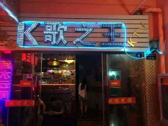 丁字桥南湖梦KTV城盈利转让