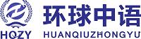 北京环球中语教育科技有限公司