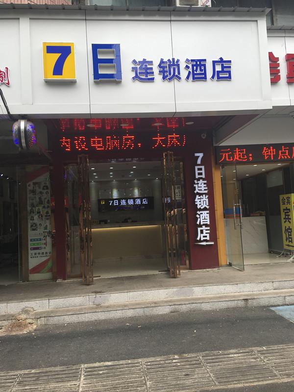 硚口区汉正街大型盈利中宾馆优转