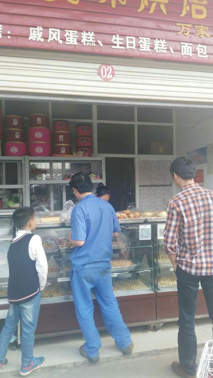 菜市场面包店优转