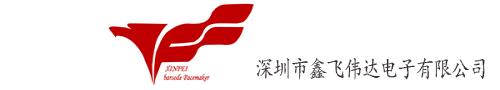 条码标签机_深圳市鑫飞伟达电子有限公司