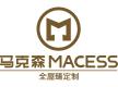 马克森木业滁州有限公司
