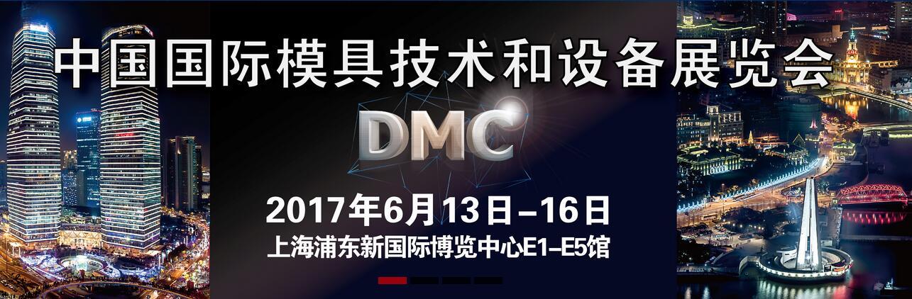 DMC2017各类高端精密加工、自动化及成型设备