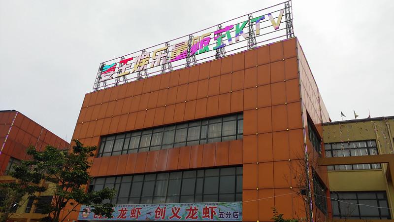商业街200平精装KTV转让