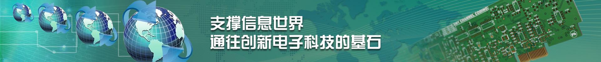深圳市汇合电路有限公司