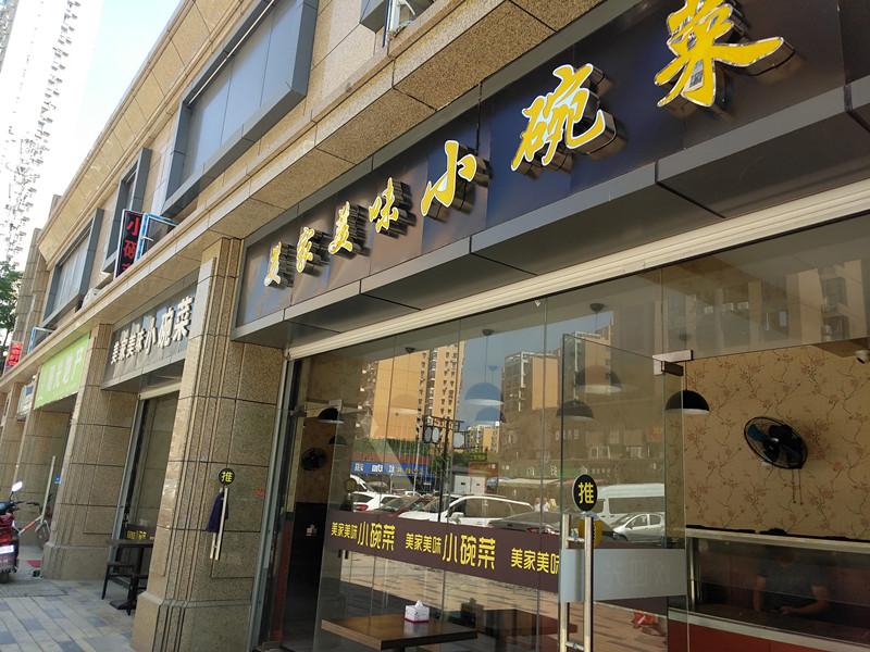 汉阳120平盈利餐饮店转让